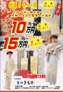 「特選きもの」+「袋帯」セール!