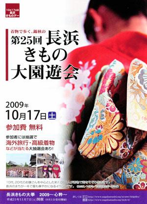 日本一の大園遊会
