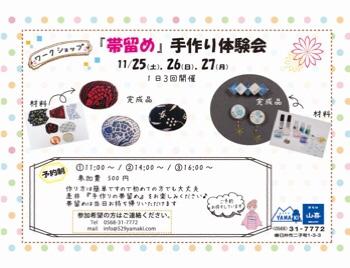 帯留め作り体験を名古屋でお探しの方必見♪