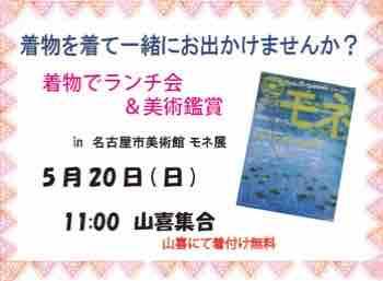【名古屋市周辺】【春日井市周辺】で、着物を着てお出かけしませんか♪