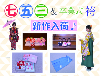 【七五三】【卒業式・袴】新商品入荷♪