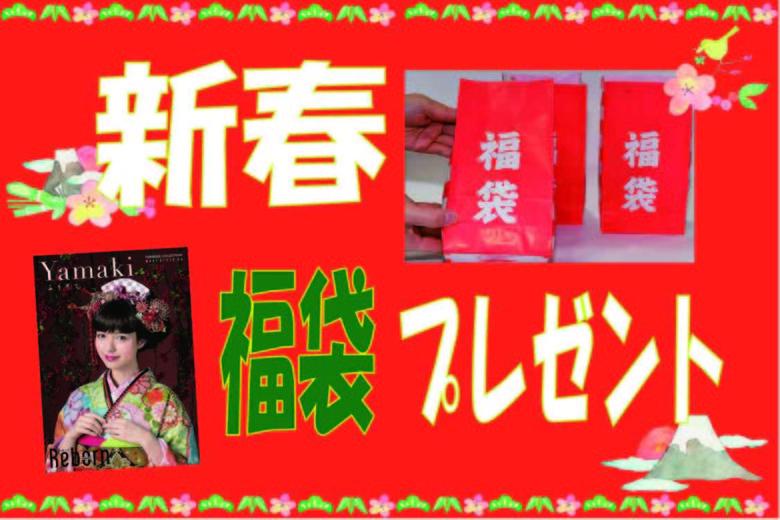 新春、福袋プレゼント♪