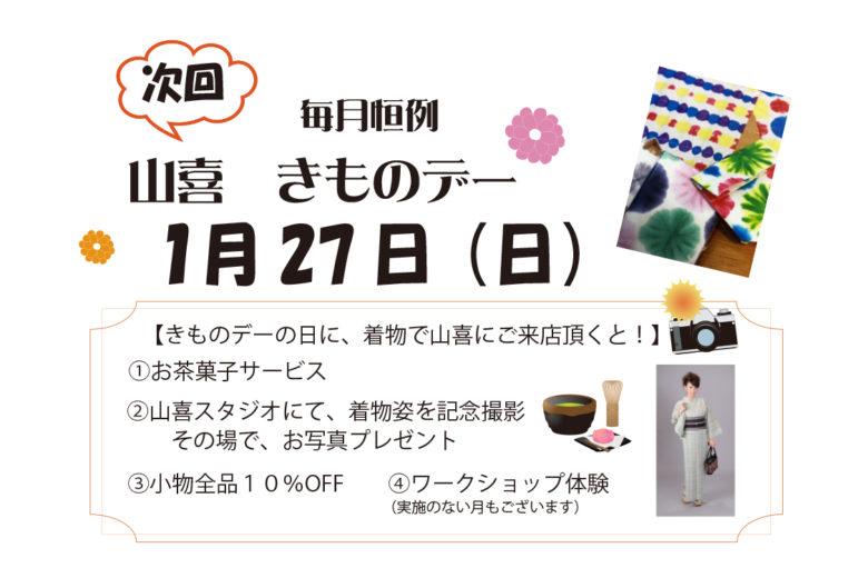 1月のきものデーは「和紙で作るオリジナル小物作り体験」♪