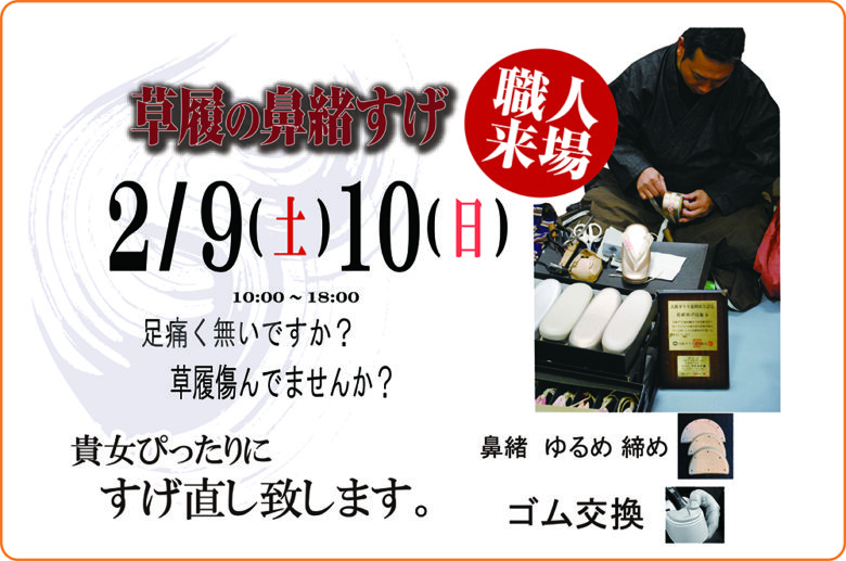 2月9日(土)10日(日)草履職人さん来場!