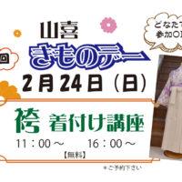 2月24日(日)は「きものデー」袴の着付け講座♪