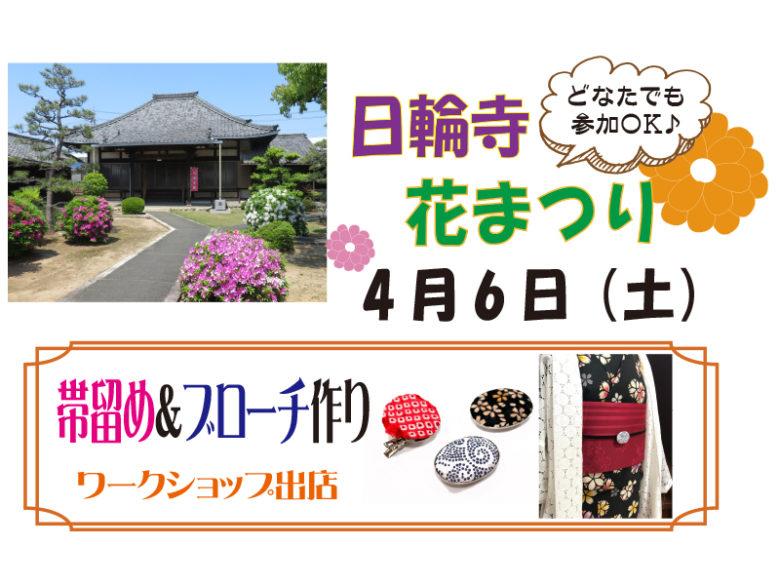 4月6日(土)日輪寺、花まつりにワークショップで出店させて頂きます!