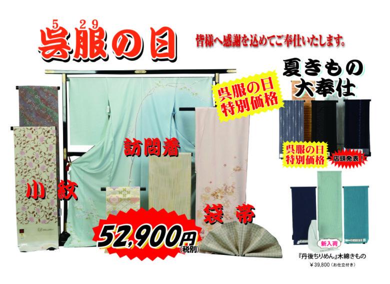 529呉服の日【令和最初の大セール】