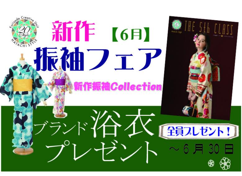 振袖フェア開催【大好評ゆかたプレゼントキャンペーン!】