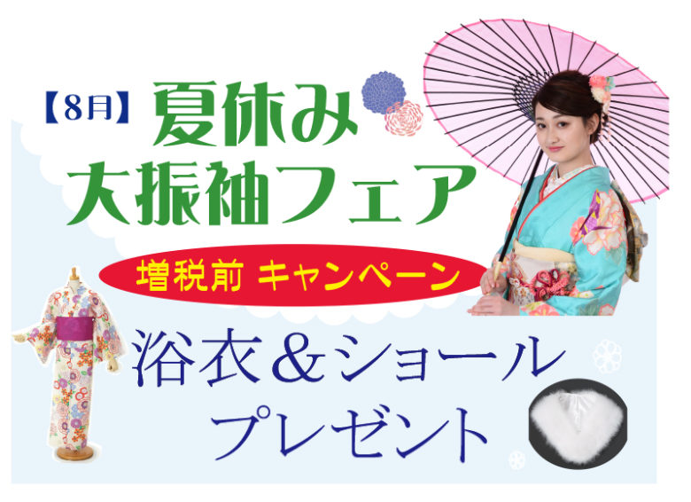 夏休み大振袖フェア【増税前キャンペーン】