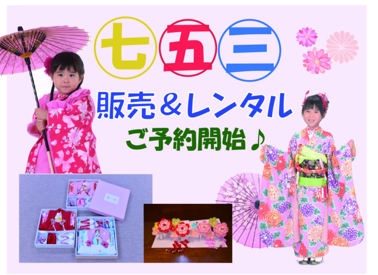 七五三レンタル&販売【ご予約開始】2019年度♪