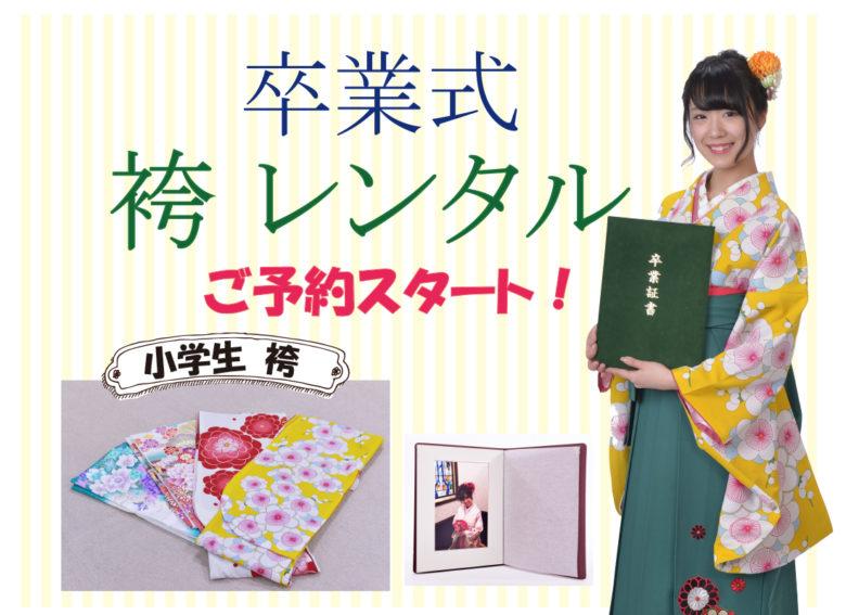 卒業式 袴レンタル予約開始!【小学生袴もございます】