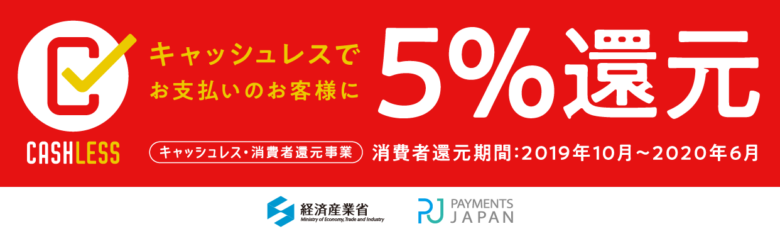 5%キャッシュレス還元【対象店】PayPayも使えます
