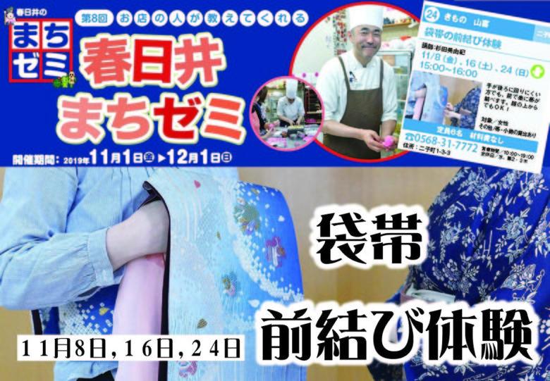 春日井まちゼミ開催【袋帯前結び講座】11月8,16,24