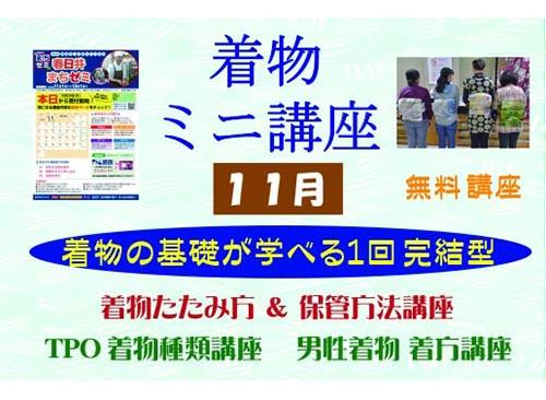 着物ミニ講座【11月 日程&カリキュラム】