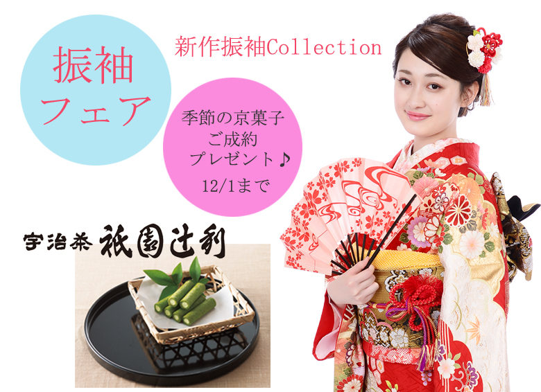 秋の振袖展【京菓子プレゼント】期間限定!