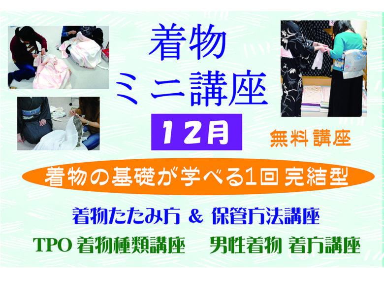 12月【着物ミニ講座カリキュラム】
