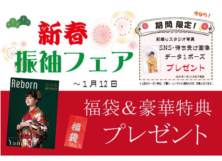 新春振袖フェア【ミニ福袋プレゼント】♪