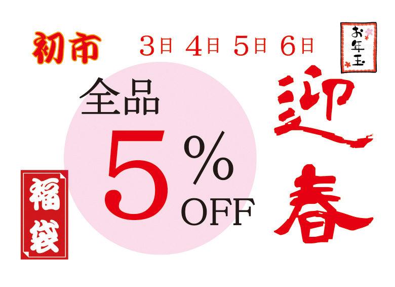 新春お正月【全品5%OFF】1月3日~6日期間限定!
