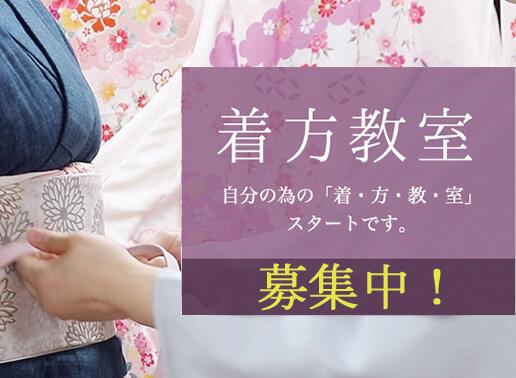 着付け教室募集!【春の4月生】春日井市、名古屋市でお探しの方♪