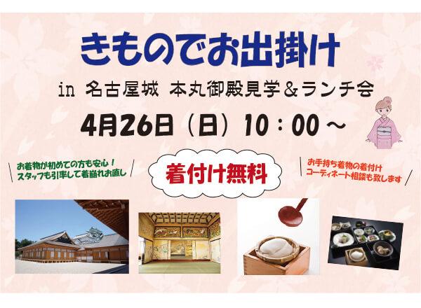 着物でお出かけ【名古屋城 本丸御殿見学&ランチ会】