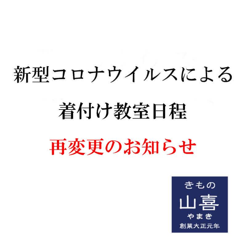 着付け教室日程【再変更】のお知らせ