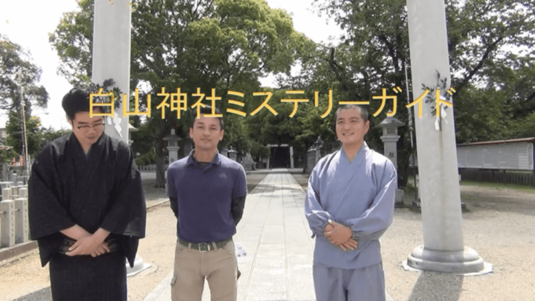二子町若旦那会【6月配信白山神社ミステリーガイド】