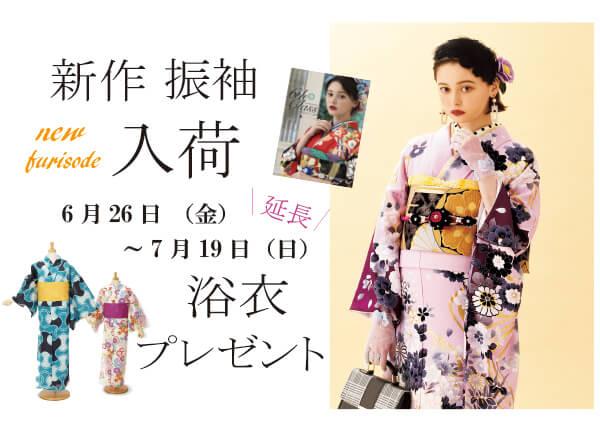 【新作振袖展~玉城ティナ~】浴衣プレゼント延長♪
