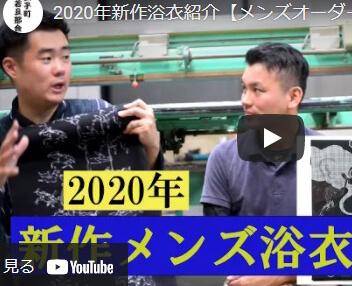 二子町若旦那会【7月配信 新作浴衣・美しい日本語について】