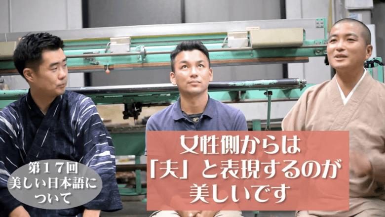 二子町若旦那会【7月配信 美しい日本語・新作浴衣について】