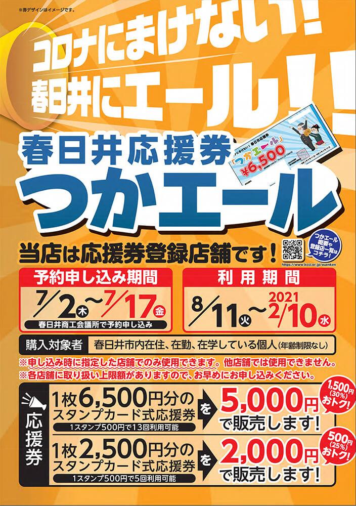 春日井応援券【つかエール】ご利用頂けます!