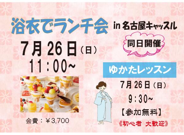 浴衣でホテルランチin名古屋キャッスル7月26日(日)着物でお出かけ♪