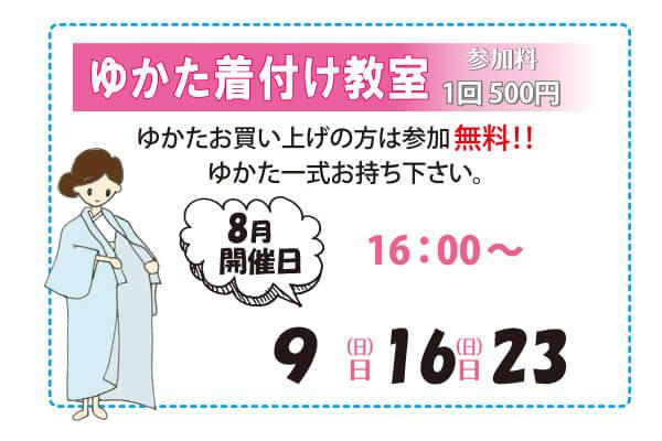 浴衣のワンコイン講座、8月も開催いたします♪