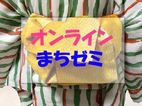 オンラインまちゼミ【半幅帯の かわり結び講座】