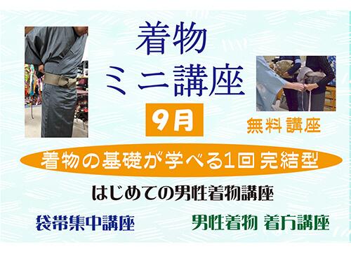 9月着物ミニ講座【袋帯講座&男性着物講座】