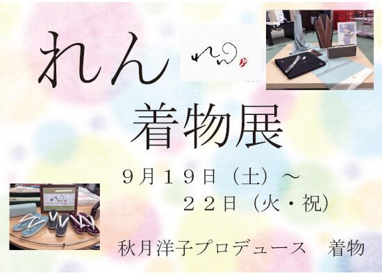 れんブランド《着物展》9月19日(土)~22日(火・祝)