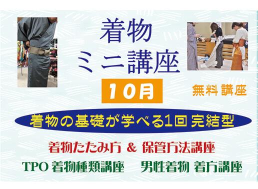 10月の着物ミニ講座【帯レッスン・男性着方・着物種類、保管講座】
