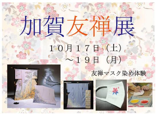 加賀友禅展10月17~19日【友禅マスク体験同時開催】