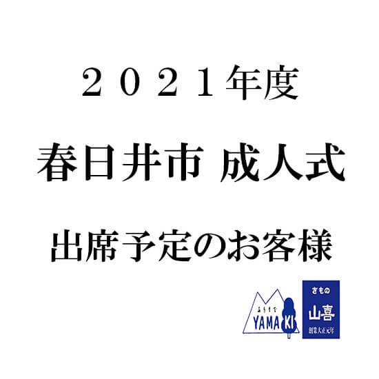 2021年度【春日井市 成人式】ご出席予定のお客様