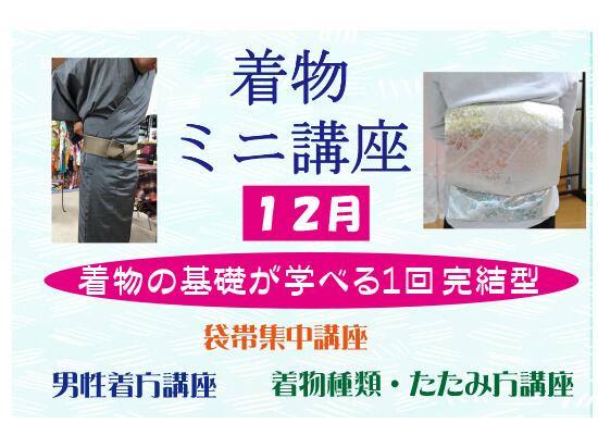 12月ミニ講座【袋帯集中講座、男性着方講座】