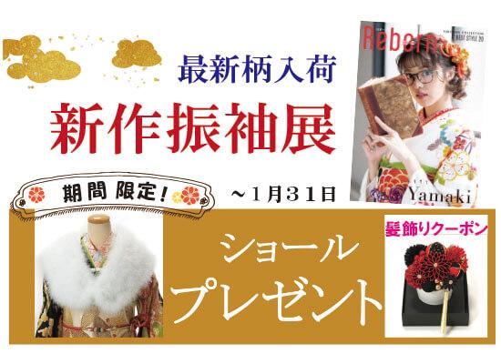 新作振袖展【大好評ショールプレゼント期間延長】1月31日まで