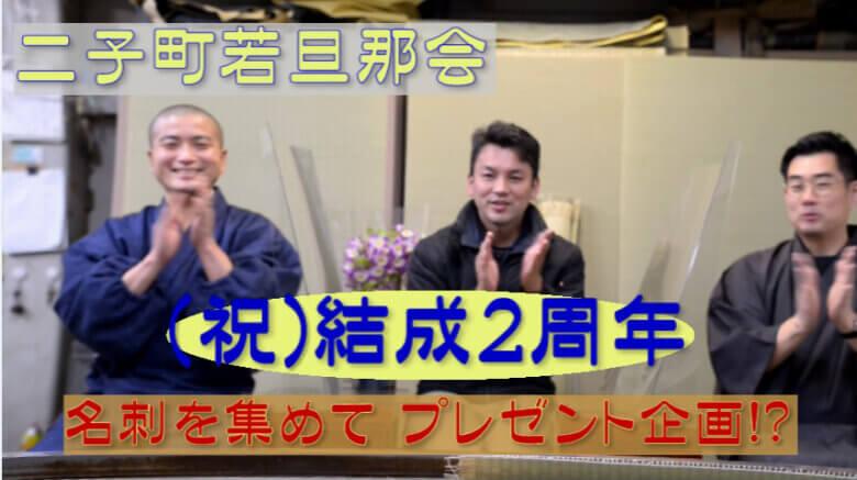 YouTube配信【冠婚葬祭の冠って何!?】【卒業式で袴を履くのはいつから!?】
