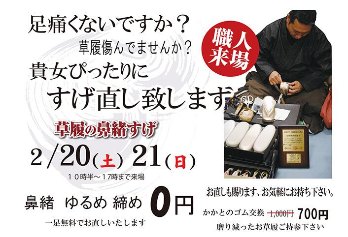 職人さんが作る【オリジナル草履・雪駄オーダー会】2月20日、21日