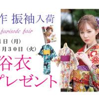 春の新作振袖展【ブランド浴衣プレゼント!】キャンペーン