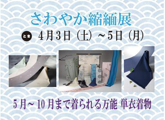 さわやか縮緬着物展【4月3日(土)~5日(月)】開催です!
