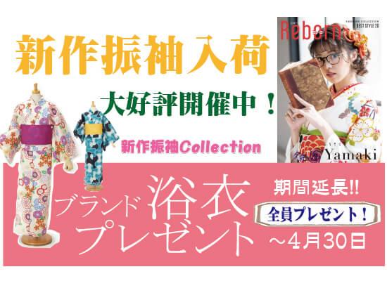 4月春の新作振袖展【浴衣プレゼント延長!】