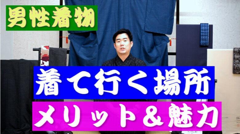 男性着物【着るシーンTPO、魅力】YouTube