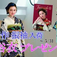 玉城ティナ新作振袖入荷記念!浴衣プレゼント!