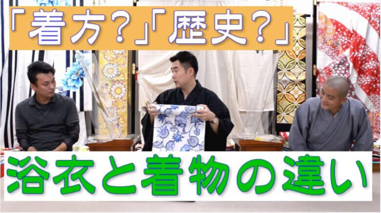 浴衣クイズ&着物との違い【You Tube】二子町若旦那会