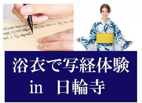 浴衣で写経体験in日輪寺7月24日(土)