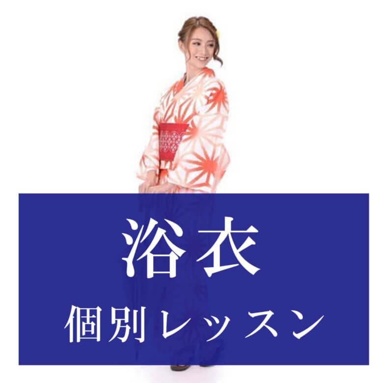 浴衣個別レッスン【平日限定】開催